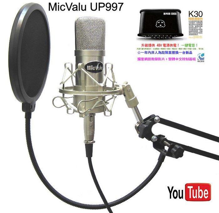 RC第16號之4套餐:客所思K30+Micvalu UP997電容式麥克風+支架+防噴網送166音效