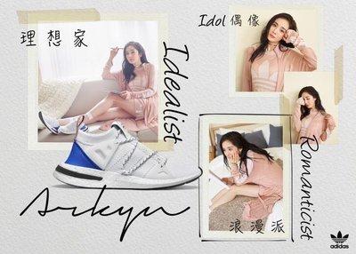 Adidas Arkyn Steel Grey Ash Pearl CQ2748 白藍 愛迪達 女鞋