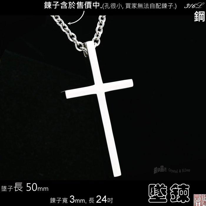 ✡白鋼✡十字架項鍊✡墜子長50mm✡含鍊3mm24吋✡ ✈ ◇銀肆晶珄◇ STpd013-4-1 大