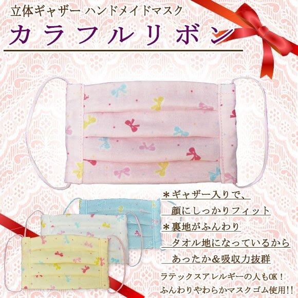 6折特價 日本製 口罩 蝴蝶結 兒童 大人 可水洗 純棉 透氣 抗花粉 吸水 速乾 高機能 防 花粉 感冒