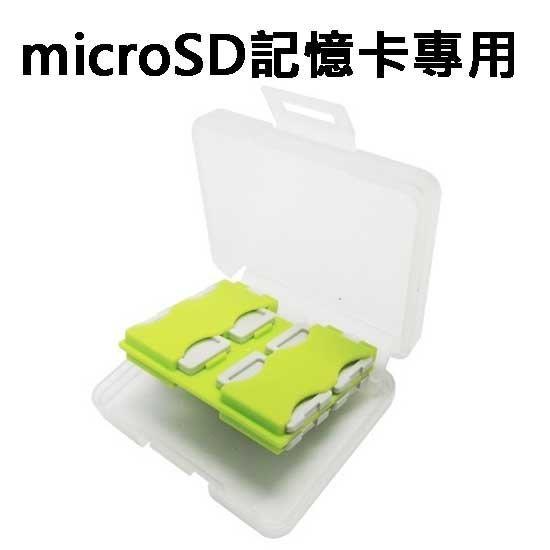含稅 馬卡龍 8入 8片裝 microSD TF 專用記憶卡 收納盒 保存盒 顏色隨機出貨
