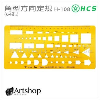 【Artshop美術用品】HCS H-108 角型方向定規 (64孔)