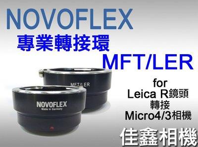 @佳鑫相機@(全新品)NOVOFLEX專業轉接環 MFT/LER 適用Leica R鏡頭轉至Micro 4/3機身M43