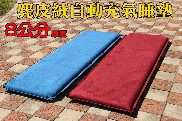 神莫多賣~8cm麂皮絨厚自動充氣睡墊8公分、單人睡墊床墊,銅製雙氣嘴、高級加厚舒眠睡墊。可併接