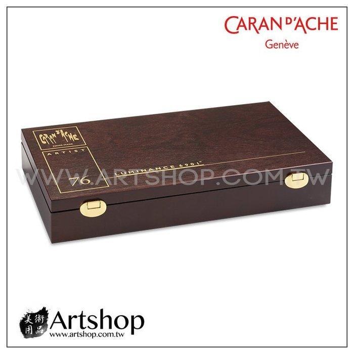 【Artshop美術用品】瑞士 卡達 LUMINANCE 6901 極致專家級油性色鉛筆 (76+8色) 木盒