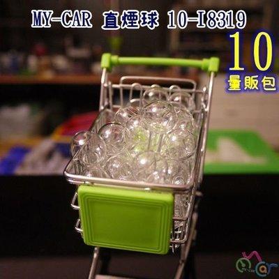 【10個價】直煙球 10-I8319-...