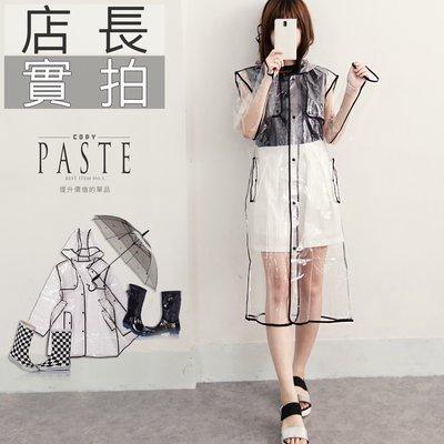 Copy&Paste【特價$590】韓國訂單.旅遊外出戶外歐美個性繽紛撞色透明環保長版防水外套風衣式雨衣-5色 (預購)