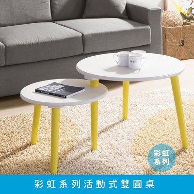 【myhome8居家無限】彩虹系列活動式雙圓桌