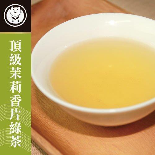 Tea Man台灣茶人~【茉莉香片綠茶】250元/斤!茶湯沉穩高雅◎熱泡香氣奔放,放冷也好喝