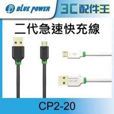 【加購品】贈收納袋 BLUE POWER 二代急速充電線 20cm