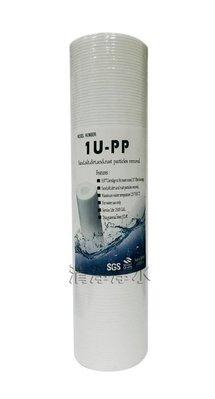 【清淨淨水店】台灣YOWSHAN,10英吋1微米精密細紋PP濾心一支超值價25元。