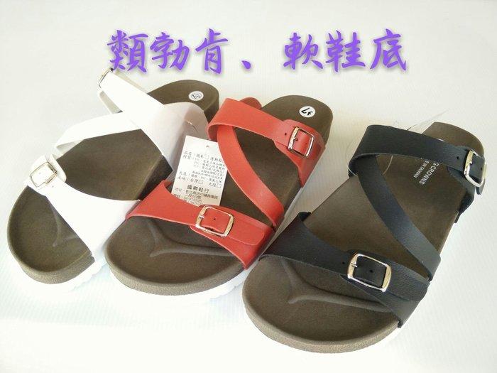 [永誠鞋舖]類勃肯女鞋#4109# 舒適軟鞋底。
