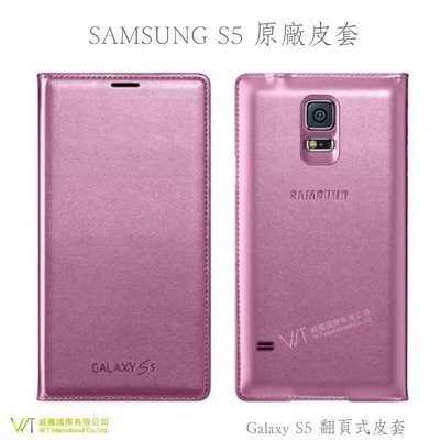 【WT 威騰國際】Samsung Galaxy S5 翻頁式皮套 側掀保護套  自動喚醒 智能休眠 商務插卡
