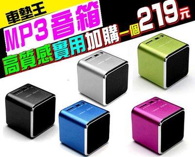 【車墊王】迷你音樂 『天使MP3音箱喇叭』車用MP3播放器/汽車MP3/MP3音響/汽車音響