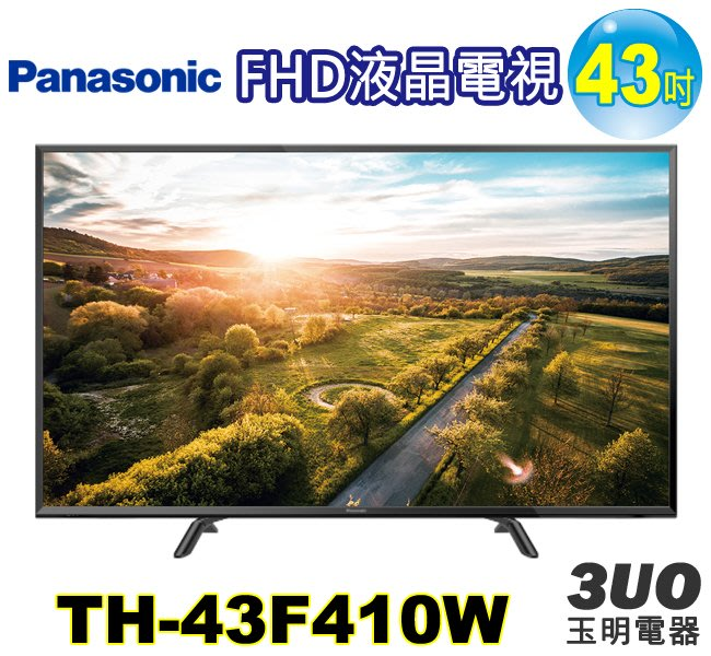 (可議價)PANASONIC國際牌43吋FHD液晶電視價格《TH-43F410W》