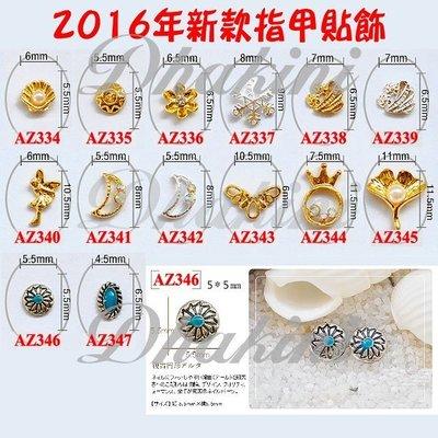 AZ334~347《2016新款金屬指甲貼飾》~日本流行美甲產品~美甲我最酷喔