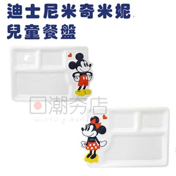 [日潮夯店] 日本正版進口 迪士尼冰米奇米妮小餐盤 兒童餐盤 分割盤