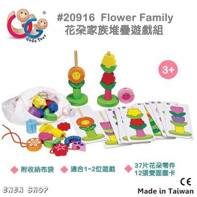 Enen Shöp @GOGO TOYS高得玩具 #20916 花朵家族堆疊遊戲組 gogotoys