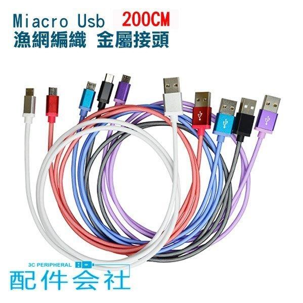 MicroUSB 2米 充電線 傳輸線 金屬接頭 漁網編織線 耐拉抗扯 快速充電線 HTC SONY 三星 LG皆適用