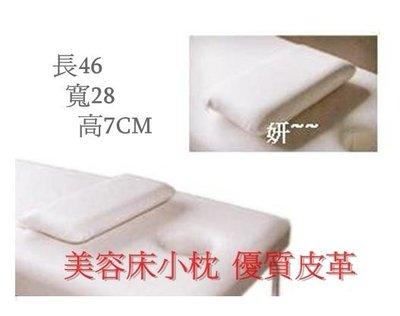 美容用小枕 小方枕 小枕頭 .內塞 內枕  美睫.美甲. 美容床/油壓床行動美容 摺疊式美容床