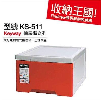 3個免運『Keyway聯府:大好運抽屜式整理箱KS-511』發現新收納箱:衣櫥防塵分類櫃,疊高收納櫃,堅固耐用,台灣製!