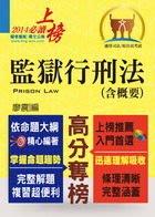 【鼎文公職國考購書館㊣】司法特考、司法人員-監獄行刑法(含概要)-T5A95