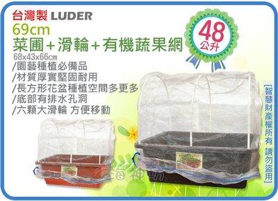 =海神坊=台灣製 LUDER 69cm 菜圃+滑輪+有機蔬果網 方形花器 菜盆 菜園 花槽 花盆 塑膠盆48L 2入免運
