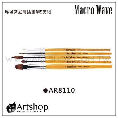 【Artshop美術用品】Macro Wave 馬可威 AR8110 尼龍插畫筆 5支組