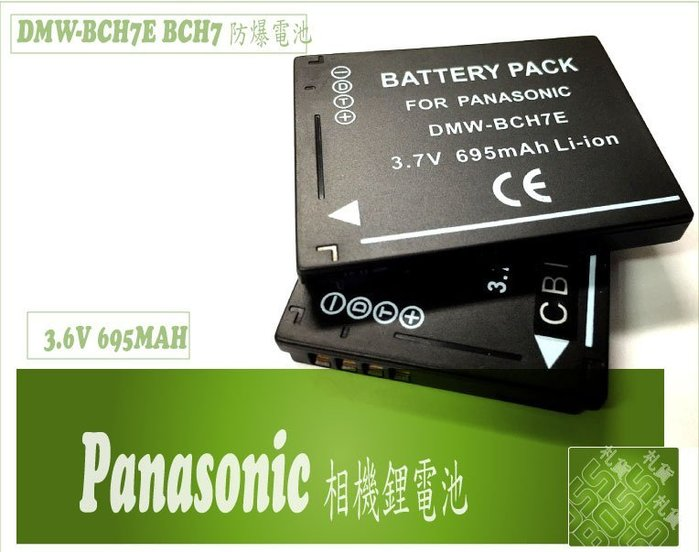 Panasonic DMC-FP1 FP2 FP3專用 DMW-BCH7E 高容量695mAh防爆電池 BCH7E