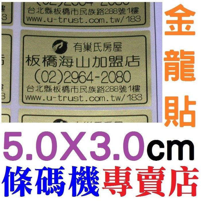 3050金龍100張120元南投高雄印貼紙工商貼紙廣告貼紙姓名貼紙TTP~345條碼機貼紙