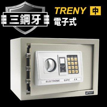 【TRENY直營】TRENY 三鋼牙-電子式保險箱-中 HD-9750 保固一年 保險箱 金庫 現金箱 居家安全