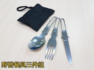 不銹鋼野營摺疊餐具三件組 湯匙 叉子 ...