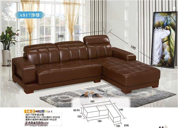 【DH】商品貨號Q14-2《A817》L型半牛皮面造型沙發組。枕頭可調高底。沉穩俐落精品。主要地區免運費