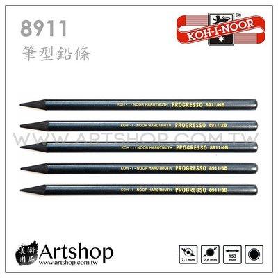 【Artshop美術用品】捷克 KOH-I-NOOR 8911 筆型鉛條 (HB-8B) 單支