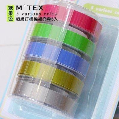 打標貼紙 打標機 MoTEX 標籤貼紙 補充帶 (超級打標機補充帶-糖果色5入) i-HOME愛雜貨
