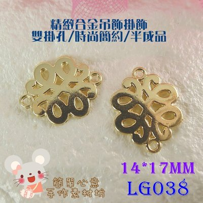 LG038【每個13元】14*17MM精緻簡約款雙掛頭設計圖騰合金掛飾☆ZAKKA配飾耳環吊墜吊飾【簡單心意素材坊】
