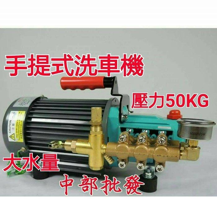 『中部 』陸雄 LS-1105 壓力50Kg 手提式免黃油動力噴霧機 高壓噴霧機 高壓洗車