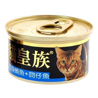 【寵物王國-貓館】貓皇族金罐-白身鮪魚+吻仔魚80g