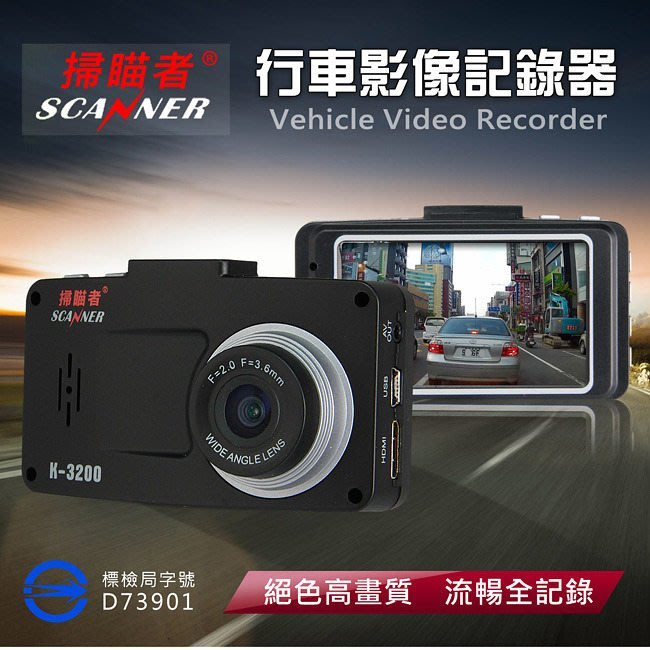 ☆光速改裝精品☆ K3200 1080P HDR寬動態 行車記錄器