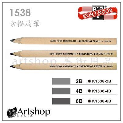 【Artshop美術用品】捷克 KOH-I-NOOR 1538 素描扁筆 (單支)