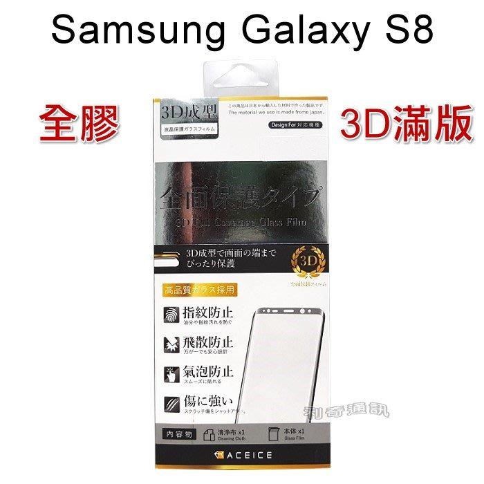 ACEICE】全膠3D滿版鋼化玻璃保護貼 三星 Galaxy S8 G950FD 黑色