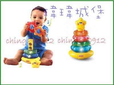 ♪♫瑋瑋城堡-玩具出租♪♫ 費雪 新聲光套圈(C) 此玩具可租日約3/25起