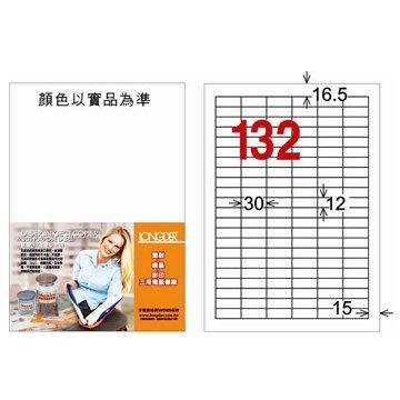 龍德三用列印電腦標籤LD-893-W-C/132格 標籤 三用標籤 出貨 貼紙