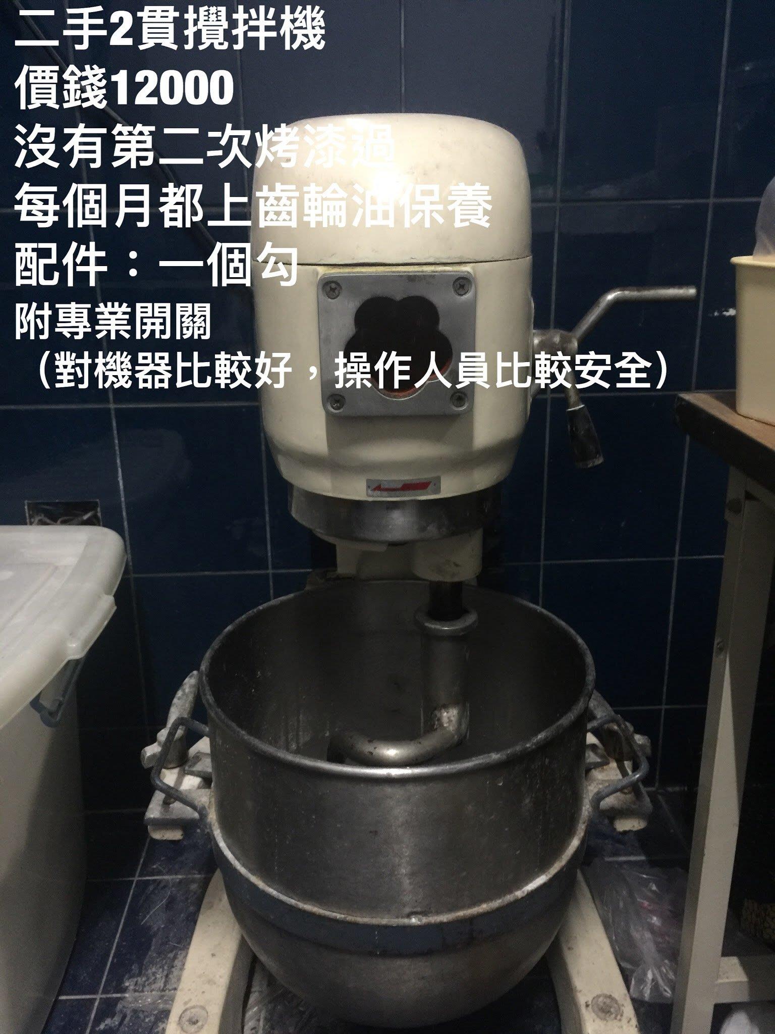 2貫 攪拌機 30公升 二手 1桶 1勾
