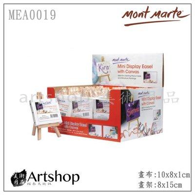 【Artshop美術用品】澳洲 Mont Marte 蒙瑪特 迷你畫布 畫架 8x10cm (MEA0019)