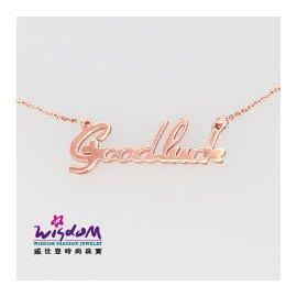 good luck 玫瑰鋼鍊 英文字套鍊 女項鍊 情人節 生日 送禮物 威世登時尚珠寶