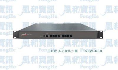 新軟 Nusoft NFW-650 多...