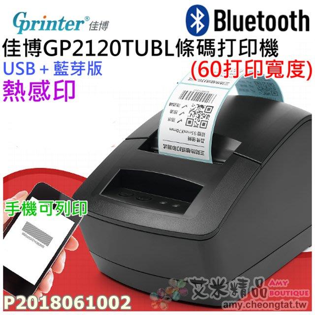 ✨艾米精品🎯佳博【藍芽】GP2120TUBL條碼打印機(60打印寬度)🌈條碼印表機 標籤印表機 熱感式條碼機 標籤機