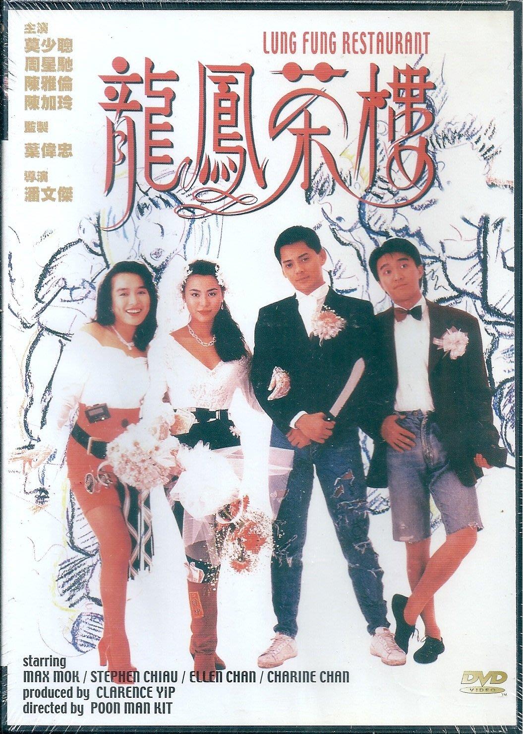 (  香港版 DVD,全新未拆封 ) 周星馳, 莫少聰,陳雅倫,陳嘉玲   : 龍鳳茶樓