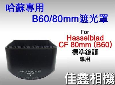 @佳鑫相機@(全新品)副廠遮光罩 for 哈蘇 Hasselblad B60 CF 80mm 標準鏡頭 Hassel用